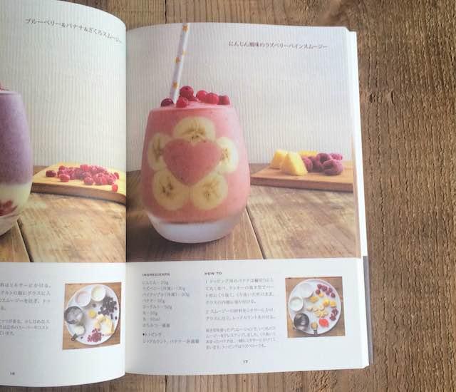 2014.4.13smoothiebook3