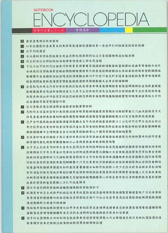 150703encyclopedia