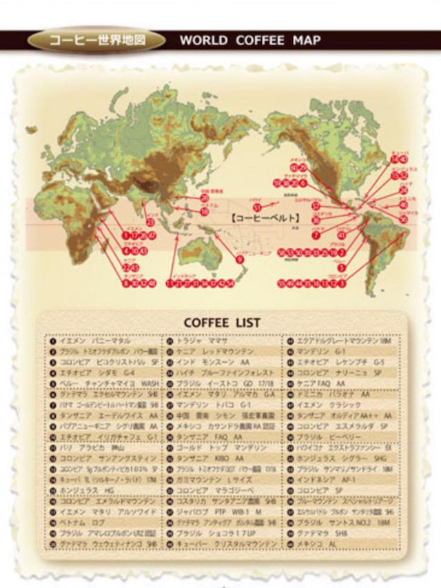 151110_coffeemap