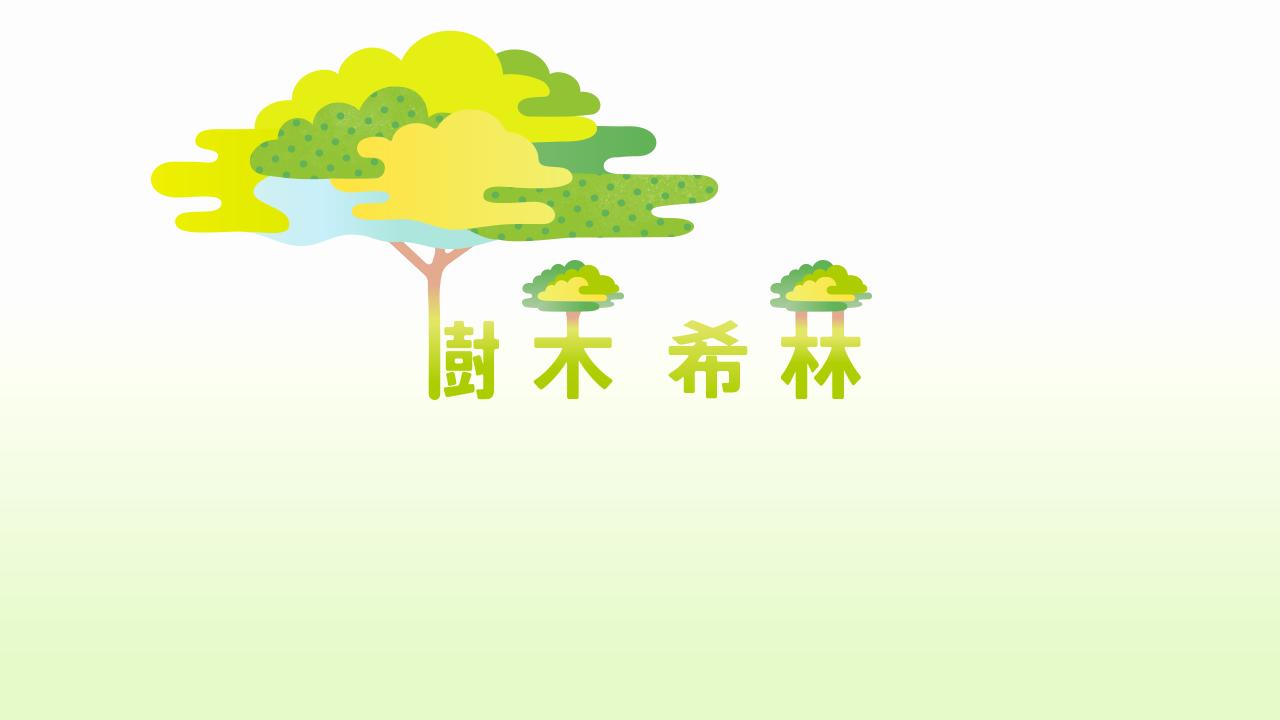 151116ECkikikirin-green_name