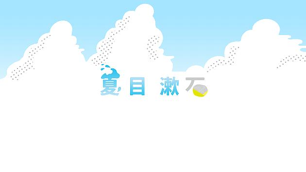 151116ECnatsumesoseki-green_name
