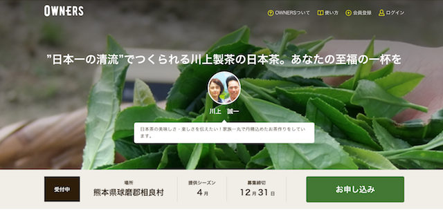 owners_tea