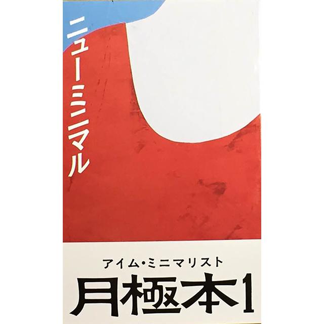 151228_ROOMIE_YADOKARI