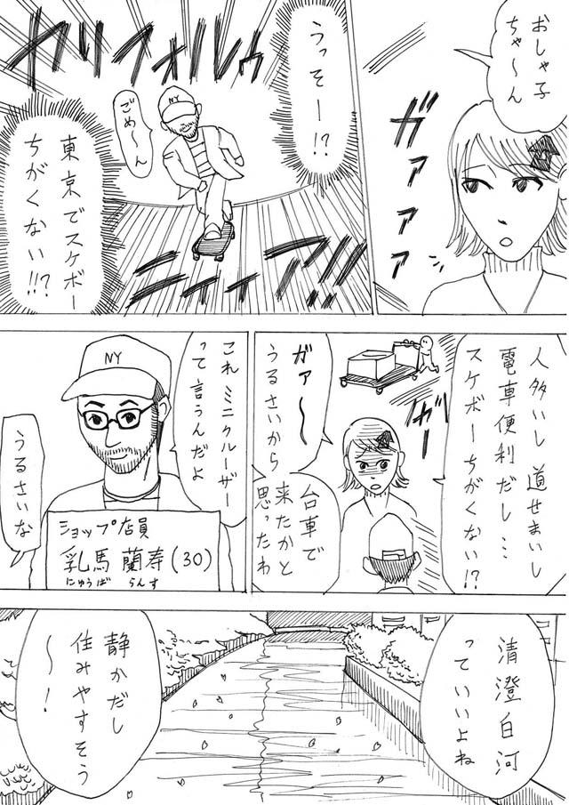 かっぴーの漫画おしゃ家ソムリエおしゃ子! 第6話「サードウェーブ男子の部屋」_4