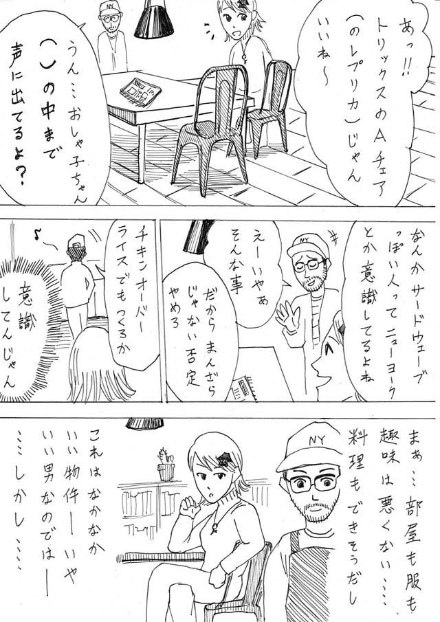 かっぴーの漫画おしゃ家ソムリエおしゃ子! 第6話「サードウェーブ男子の部屋」_10