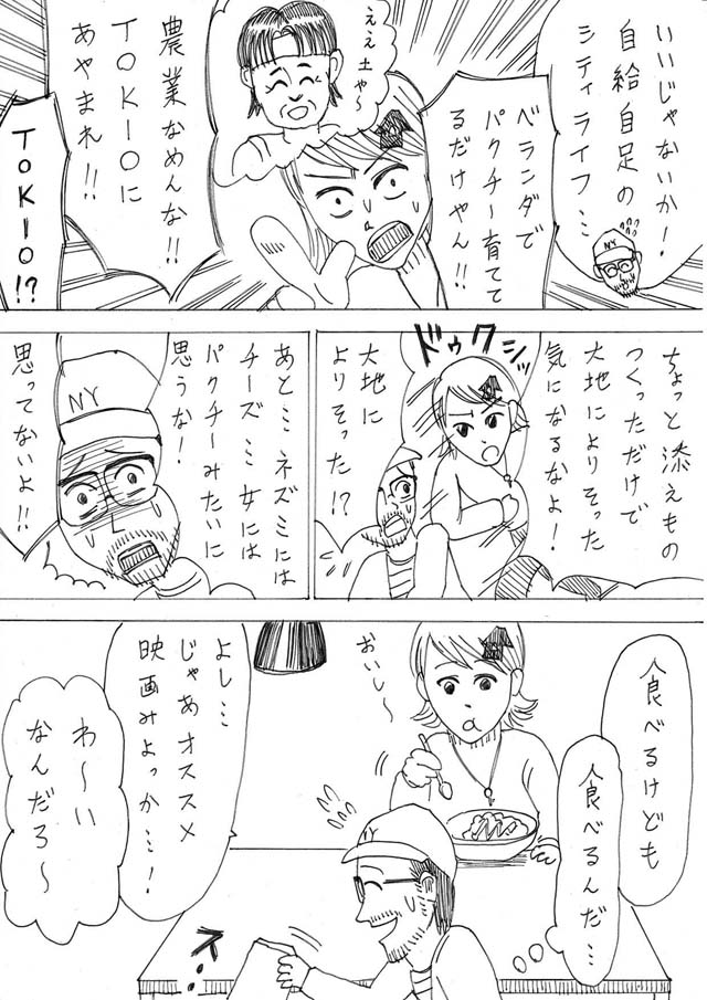 かっぴーの漫画おしゃ家ソムリエおしゃ子! 第6話「サードウェーブ男子の部屋」_12