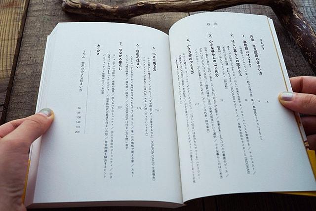 YADOKARIによるミニマリストの本