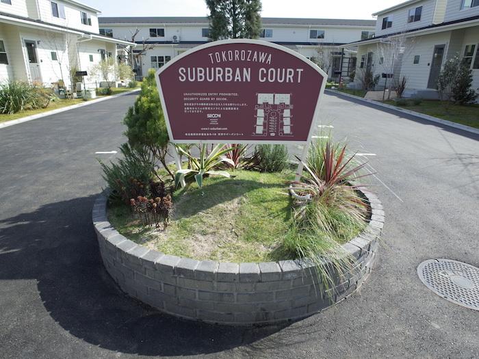 TOKOROZAWA SUBURBUN COURT_所沢サバーバンコート_2