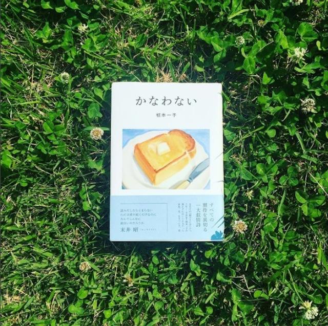 haluta365による冊を読むのに最適な場所を探す信州軽井沢への旅で読む植本一子さんのかなわない_4