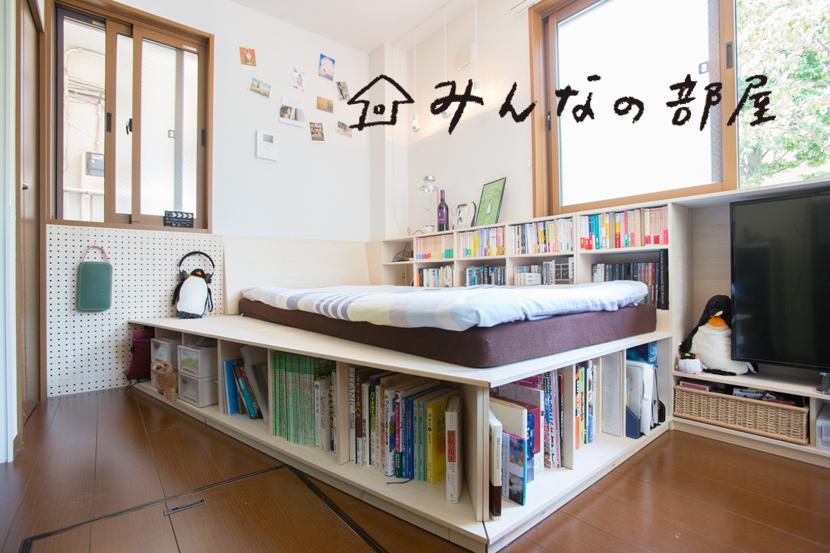 人気連載みんなの部屋シリーズより、ワンルームで1000冊の本と暮らす認知心理学者の部屋