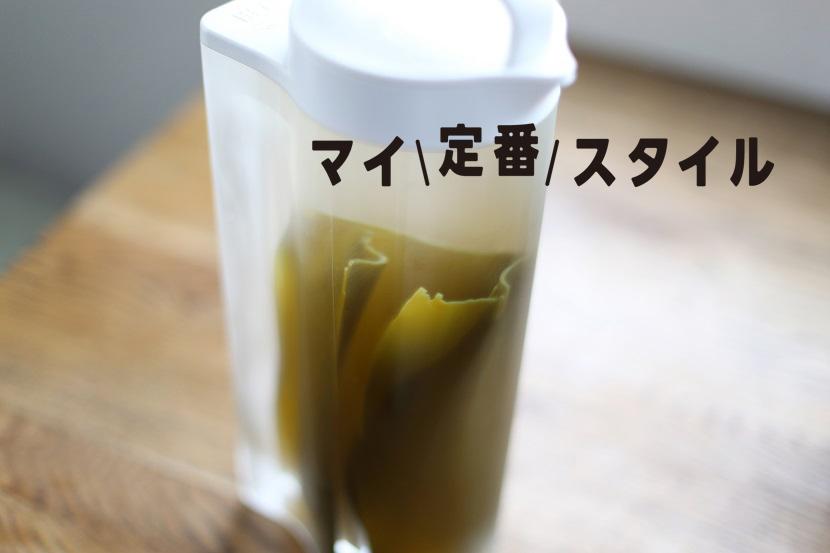 無印良品のアクリル冷水筒は、よこ置きもできるので、飲み物だけでなく、出汁取りにも最適