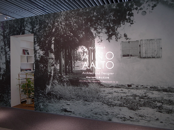 GALLERY A4ギャラリーエークワッドで開催されている、北欧の暮らしや家族を大切にする姿勢であったデザイナーでアルヴァ・アールトの妻、アイノ・アールトに焦点を当てた展覧会_1