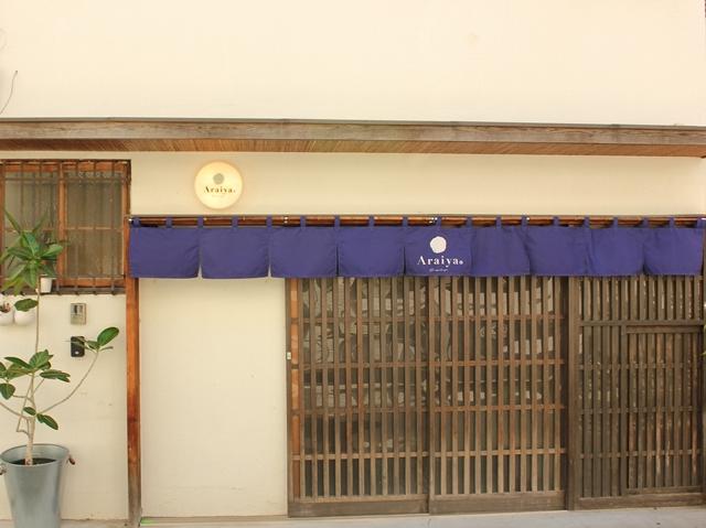 閑静な住宅街と高層ビルが同居する東京都港区高輪にある古民家ホテル「Araiya(あらいや)」は、一流ホテル顔負けのおもてなしが味わえる隠れ家的宿。都会の狭間にひっそりと佇む古民家は、何度も訪れたくなる、不思議な魅力にあふれていました。2